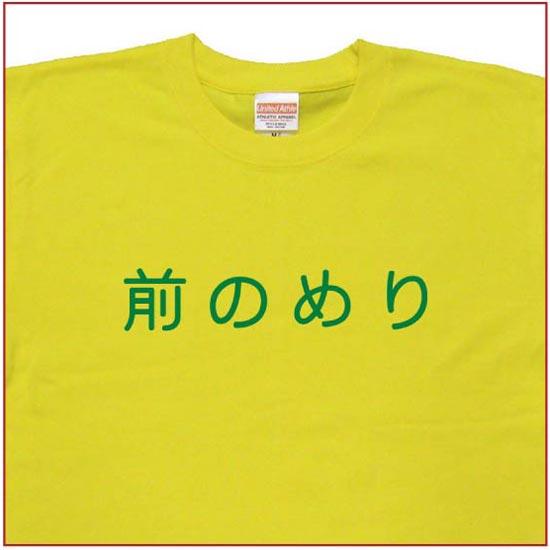 「前のめり」Tシャツ