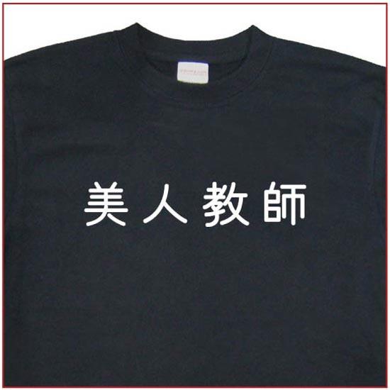 「美人教師」Tシャツ