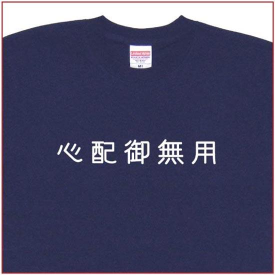 「心配御無用」Tシャツ