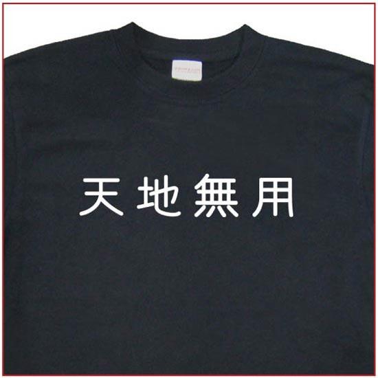 「天地無用」Tシャツ