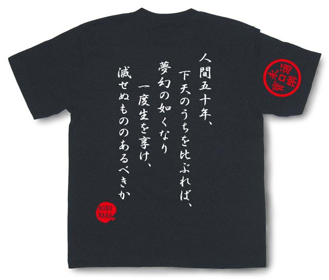 戦国武将Tシャツ・織田信長「人間五十年」(黒)