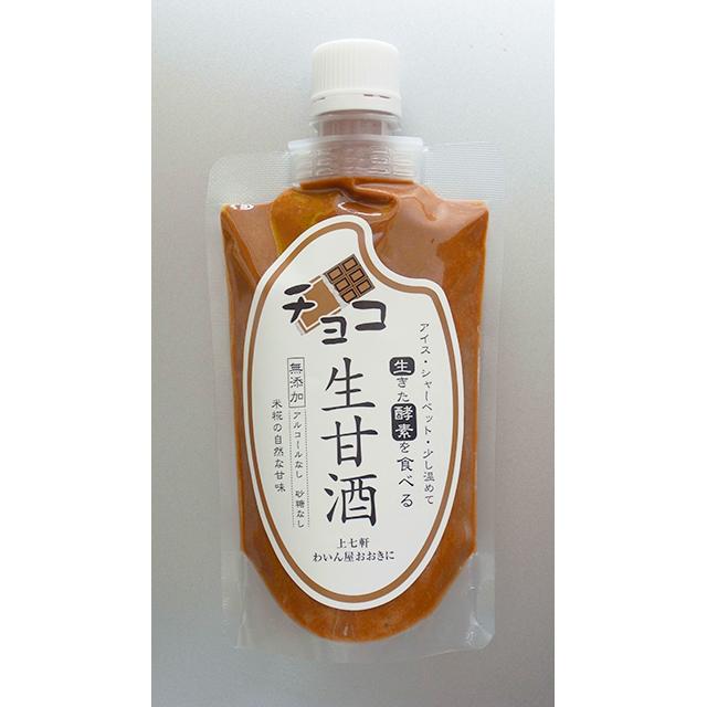 チョコ生甘酒(飲み口付き)