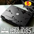 PELICAN ペリカン 1085CC Tablet Case 14インチノートPC対応 防水PCケース