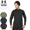 ☆15%OFFセール☆UNDER ARMOUR TACTICAL アンダーアーマー タクティカル 1244394 UA COLDGEAR INFRARED TACTICAL FITTED CREW ロングスリーブTシャツ