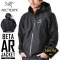 【正規取扱店】★即日出荷対応商品★ARC'TERYX アークテリクス Beta AR Jacket ハードシェルジャケット【12701】