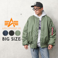 【即日出荷対応】ALPHA アルファ 20004 MA-1 フライトジャケット JAPAN FIT BIGシルエット【2L~5Lサイズ】【Sx】【T】ミリタリーファッション