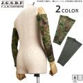 【キャンペーン対象外商品】C.A.B.CLOTHING J.G.S.D.F. 自衛隊 ストレッチ アームカバー 2色【6320】