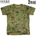 【キャンペーン対象外商品】C.A.B.CLOTHING J.G.S.D.F. 自衛隊 COOL NICE 3DメッシュTシャツ 2枚組 新迷彩【6533】