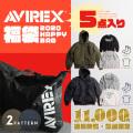 【1月上旬入荷発送予定】AVIREX アビレックス 6900001 数量限定!2020年 HAPPY BAG(福袋)5点セット【予】【キャンペーン対象外】