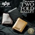 ☆まとめ割☆ALPHA アルファ 二つ折り財布3色 【AL-AA008】