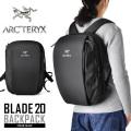 【正規取扱店】★即日出荷対応商品★ARC'TERYX アークテリクス BLADE 20 バックパック BLACK