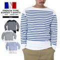☆セール☆【キャンペーン対象外】新品 フランス軍タイプ ボーダー長袖Tシャツ 3色