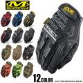 ☆まとめ割引対象☆【ネコポス便対応】Mechanix Wear メカニックス ウェア M-Pact Glove 12色
