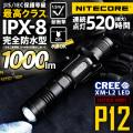 NITECORE ナイトコア P12 LEDフラッシュライト
