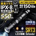 NITECORE ナイトコア SRT3 DEFENDER LEDフラッシュライト