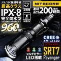 NITECORE ナイトコア SRT7 REVENGER LEDフラッシュライト