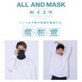 ALL AND MASK ウォッシャブル ドライタッチフェイスマスク 日本製【キャンペーン対象外】