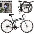 【クーポン対象外】MONTAGUE モンタギューBOSTON 8 ボストンエイト(自転車)