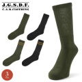 C.A.B.CLOTHING J.G.S.D.F. 自衛隊 行軍用ソックス 3足セット 6506【キャンペーン対象外】 靴下