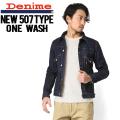 ☆まとめ割☆Denime ドゥニーム NEW 507type OneWash デニムジャケット【D15AW188】