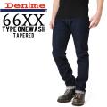 ☆まとめ割☆Denime ドゥニーム 66XX type テーパード One Wash デニム【50120055】