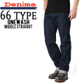 ☆まとめ割引対象☆Denime ドゥニーム 66 type ミドルストレート One Wash デニム【DB15-002】