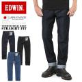 ☆15%OFF割引中☆EDWIN エドウィン E403 INTERNATIONAL BASIC デニム ジーンズ ストレート 日本製 パンツ