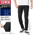 EDWIN エドウィン ERD22 JERSEYS ジャージーズ SLIM SKINNY 101 BLACK