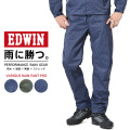 EDWIN エドウィン PERFORMANCE RAIN GEAR EW-510 VARIOUS レインパンツ PRO ★キャンペーン対象外★