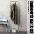 [代金引換不可] Garments Rack ガーメンツ ラック SS(50cm)【キャンペーン対象外】【T】【北海道沖縄離島別途送料】