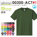 【メーカー取次】glimmer グリマー 00300-ACT 4.4oz ドライTシャツ #1【Sx】