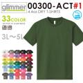 【メーカー取次】glimmer グリマー 00300-ACT 4.4oz ドライTシャツ 3L〜5L #1【Sx】