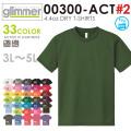 【メーカー取次】glimmer グリマー 00300-ACT 4.4oz ドライTシャツ 3L〜5L #2【Sx】