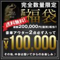 平成最後の年末プレミアム福袋! 豪華アウターが必ず2点以上入って108000円! ミリタリージャケット メンズ アウター ブランド