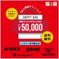 平成最後の年末プレミアム福袋! 豪華アウターが必ず2点以上入って54,000円! ミリタリージャケット メンズ アウター ブランド