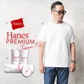 ★カートで18%OFF対象品★【即日出荷対応】Hanes ヘインズ HM1-F001 PREMIUM JAPAN FIT クルーネック Tシャツ WHITE【Sx】【T】