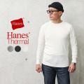 Hanes ヘインズ HM4-Q501 L/S サーマル クルーネックTシャツ