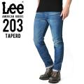 ☆15%OFFセール☆Lee リー AMERICAN RIDERS 203 テーパード デニムパンツ 淡色ブルー 【LM5203-446】