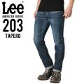 ☆15%OFFセール☆Lee リー AMERICAN RIDERS 203 テーパード デニムパンツ 濃色ブルー【LM5203-526】