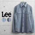 ★カートで10%OFF割引中★Lee リー LT0633 L/S シャンブレー ワークシャツ