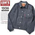 """【即日出荷対応】LEVI'S VINTAGE CLOTHING 70506-0024 1936年モデル TYPE I デニム ジャケット""""1st""""RIGID【キャンペーン対象外】 リーバイス LVC"""