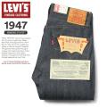 【即日出荷対応】LEVI'S VINTAGE CLOTHING 47501-0200 1947年モデル 501XX ジーンズ RIGID【キャンペーン対象外】 リーバイス LVC デニム