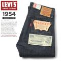 【即日出荷対応】LEVI'S VINTAGE CLOTHING 50154-0090 1954年モデル 501ZXX ジーンズ RIGID【キャンペーン対象外】 リーバイス LVC デニム