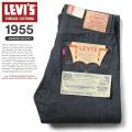 【即日出荷対応】LEVI'S VINTAGE CLOTHING 50155-0055 1955年モデル 501XX ジーンズ RIGID【キャンペーン対象外】 リーバイス LVC デニム
