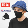 【ネコポス便対応】MADE IN USA コットンツイル ウォッシャブル マスク MK02【キャンペーン対象外】