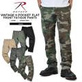 ☆まとめ割引☆ROTHCO ロスコ 6ポケット VINTAGE FLAT FRONT ファティーグパンツ5色