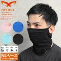 ★カートで15%OFF割引中★NAROO MASK ナルーマスク N1 ハイグレード繊維 夏用スポーツマスク