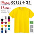 【メーカー取次】PRINTSTAR プリントスター 00158-HGT 6.6oz ハイグレードTシャツ【Sx】