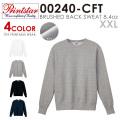 【メーカー取次】PRINTSTAR プリントスター 00240-CFT 8.4oz 裏起毛トレーナー XXL【Sx】
