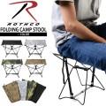 ROTHCO ロスコ FOLDING CAMP スツール(椅子) 4色